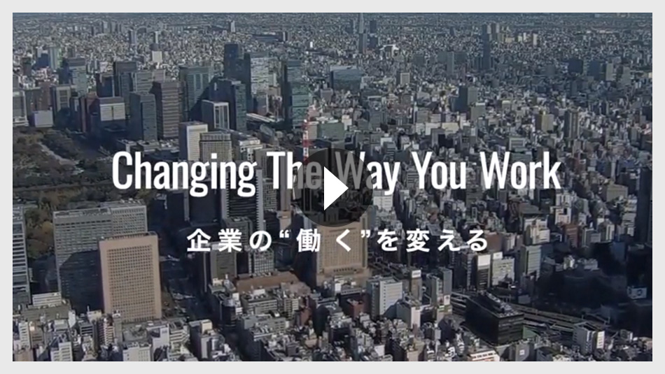 会社紹介 Changing The Way You Work(ロングVer)