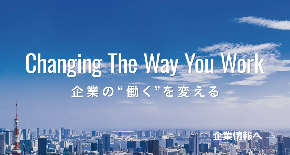 Support Your Growth 企業情報へ